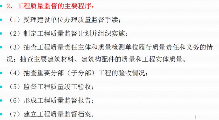 [武汉]高层建筑施工质量监督管理重点(共62页)