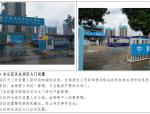 [碧桂园]SSGF工业化建造体系1.0生活、办公区标准做法(2017)