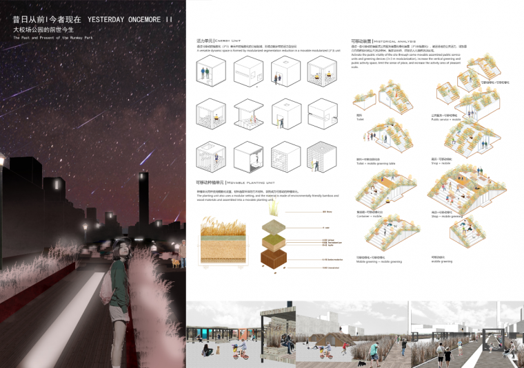南京大校场·国际青年设计师大赛东南大学夺冠!_10
