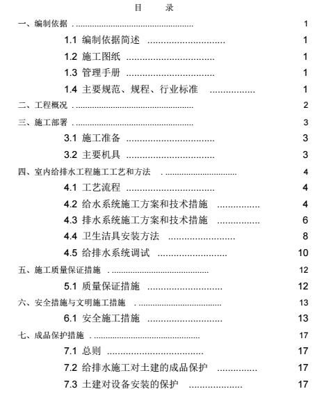 北京阿含泰餐饮管理有限责任公司室内装修工程[给排水工程施工