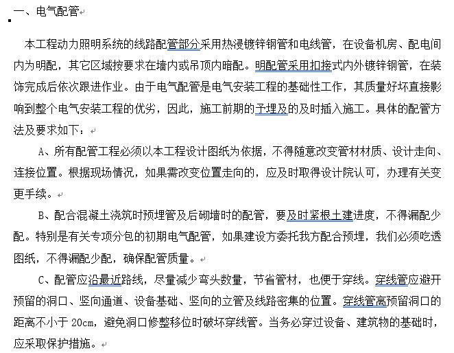 深圳超市店电气、空调安装工程施工组织设计方案