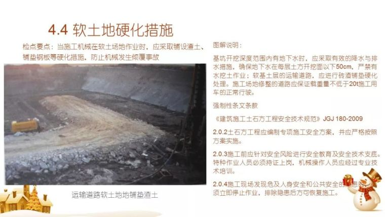 危大工程专题:基坑作业全过程安全检查要点PPT_29