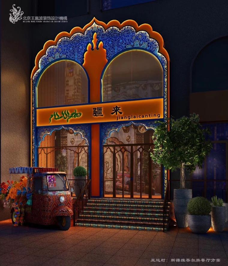 特色主题餐厅设计& 北京疆来餐厅