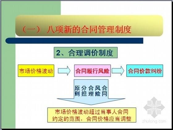 2013版建设工程施工合同示范文本重点条文解读(113页)