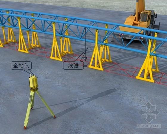 [内蒙古]铁路专用线储煤车间工程钢结构单元滑移施工方案(249页 附图丰富)