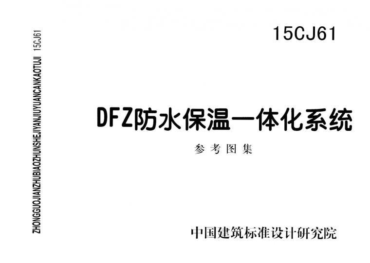 15CJ61 DFZ防水保温一体化系统