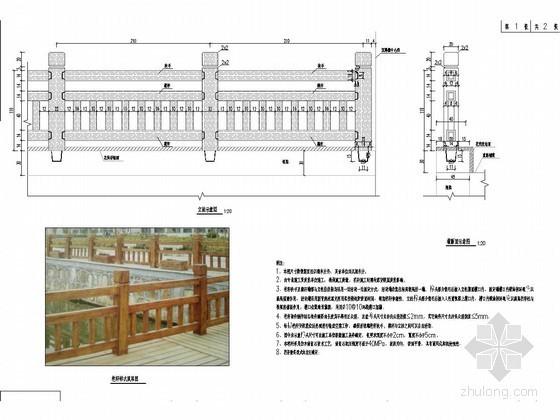 U型槽钢筋构造图资料下载-箱涵栏杆构造图