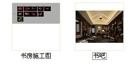 现代中式会所书吧装修施工总缩略图