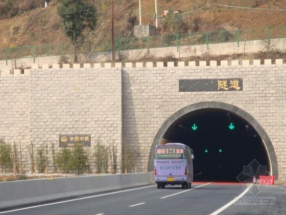 高速公路隧道施工及质量情况介绍(含创优方案 鲁班奖工程)
