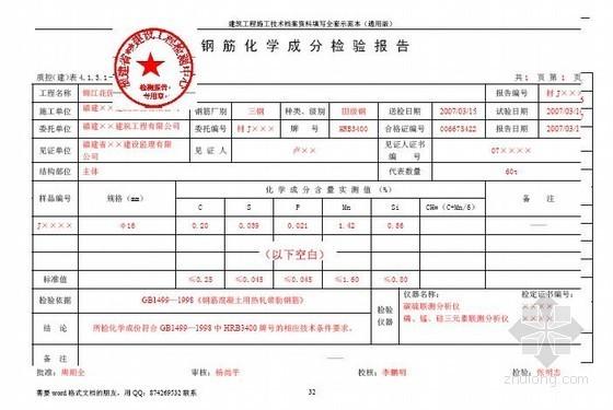 预应力混凝土施工资料表格填写实例