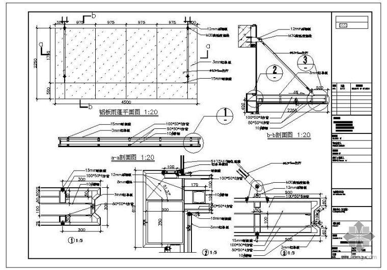某隐框幕墙铝板雨篷节点构造详图