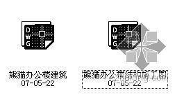 [温州]某知名集团办公楼建筑结构施工图-4