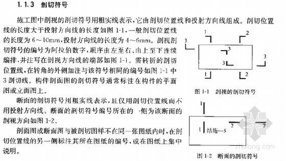 钢结构施工图识读讲义(80页)