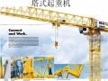 建筑施工安全检查标准讲义JGJ59-2011(起重机)