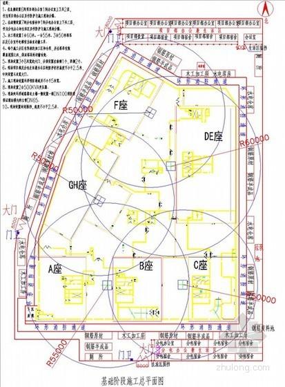 [北京]框架剪力墙结构综合楼施工组织设计(278页)
