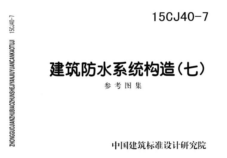 15CJ40-7建筑防水系统构造(七)