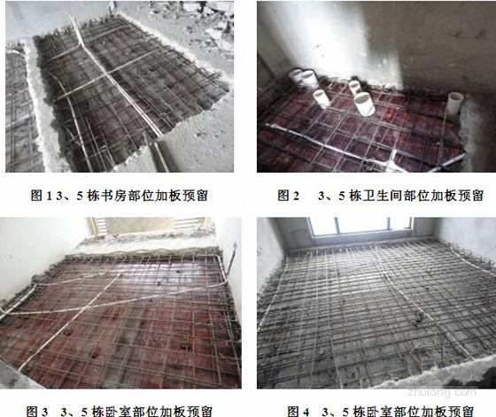 [广东]住宅楼工程加固改造工程施工方案