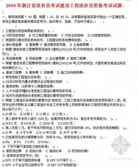 2010年浙江省建设工程造价员考试试题(含答案)