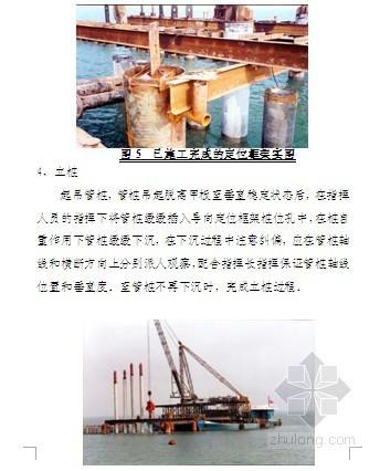 攻克海上定位沉桩技术难题[QC成果]