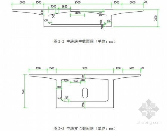 [湖南]跨江连续刚构桥上部结构设计计算书(60+90+60)