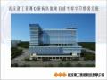 武汉建工亚洲心脏病医院项目部考察学习情况汇报