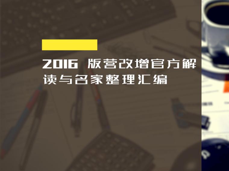 2016版营改增手册(官方解读与名家整理汇编277页)