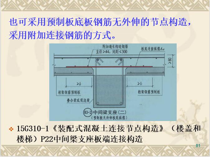 装配式混凝土结构讲义总结(293页ppt,2017.12)_21