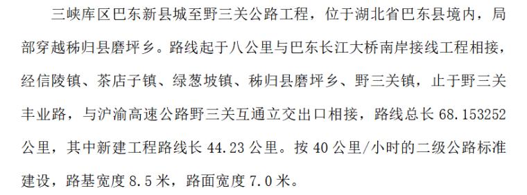 三峡库区巴东新县城至野三关公路工程监理工作计划(共16)