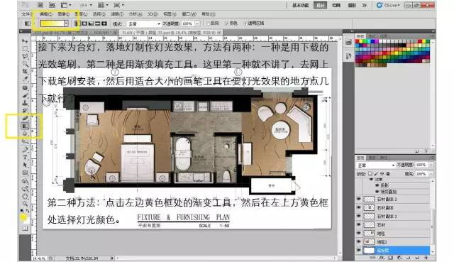 室内设计必学技能:彩色平面图PS教程_22
