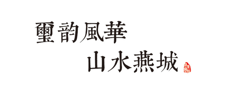 玺韵风华,山水燕城|建发·玺院