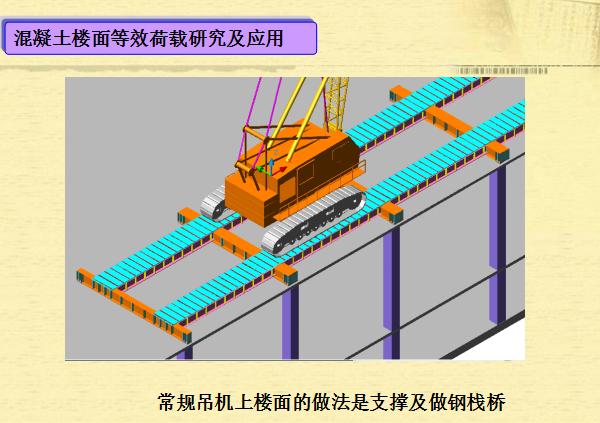 [上海宝冶]珠海十字门钢结构核心施工技术(共56页)