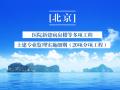 [北京]医院新建病房楼等多项工程土建专业监理实施细则(20项分项工程)