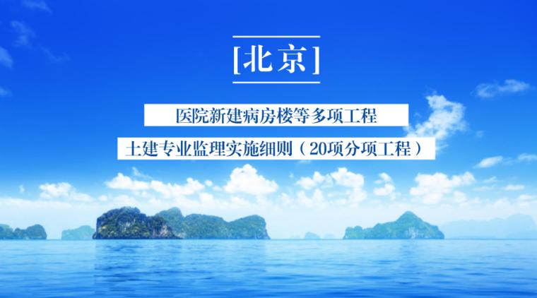 [北京]醫院新建病房樓等多項工程土建專業監理實施細則(20項分項工程)