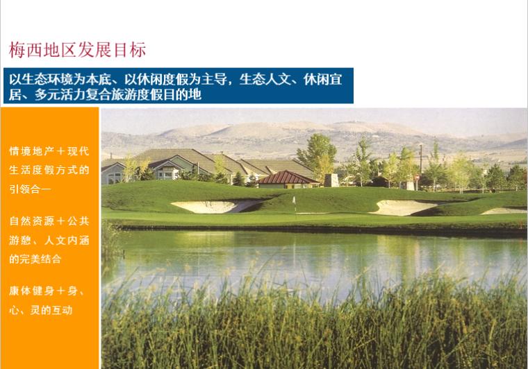 [浙江]湖州市太湖旅游度假区梅西片城市设计