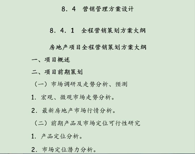 房地产企业管理制度手册-部分8