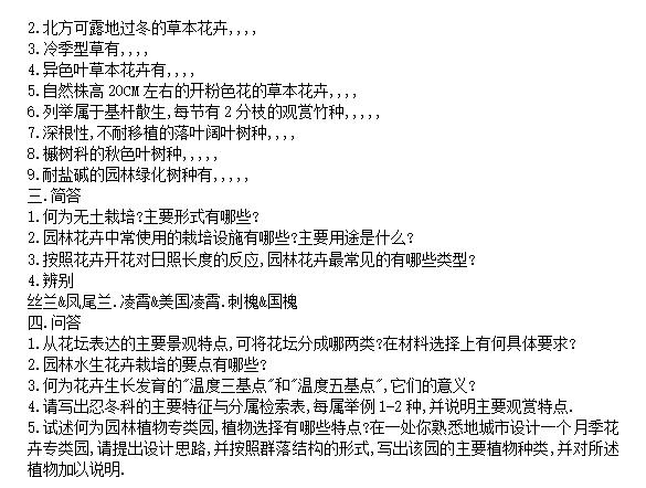 北京林业大学园林植物与观赏园艺专业历年考研真题_3