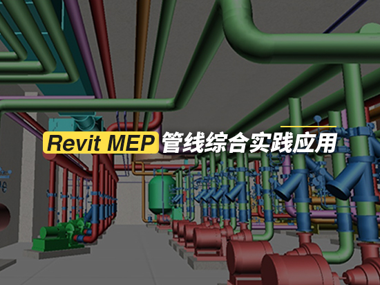 Revit MEP 管线综合实践应用