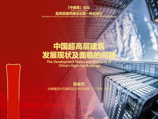 张俊杰:中国超高层建筑发展现状及面临的问题