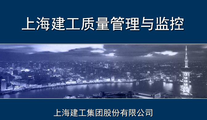 上海建工质量管理与监控_1