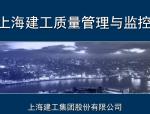 上海建工质量管理与监控