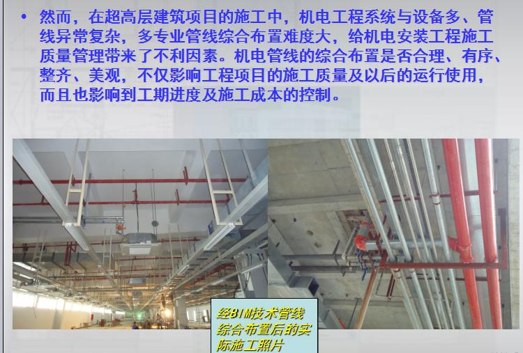 [中建八局]超高层机电多专业管线综合布置管理与控制(共57页)