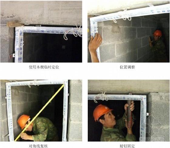 装饰装修工程施工现场技术管理手册(铝合金门窗 图文并茂)