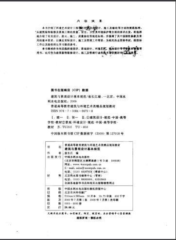 建筑与景观设计基本规范[张长江]2009年-01.jpg