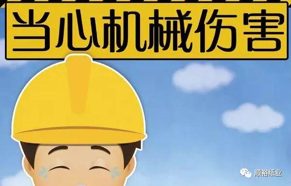 冬季如何防止生产安全事故?_3