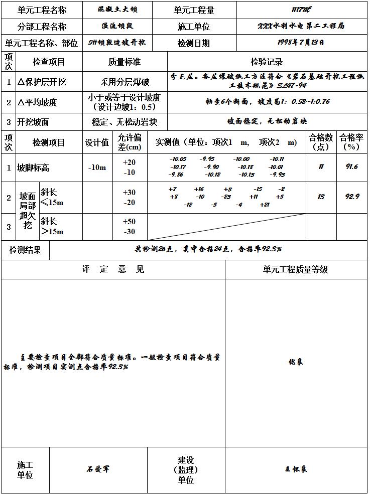岩石边坡开挖单元工程质量评定表(例表)
