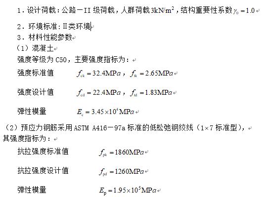36m预应力T型梁结构设计原理课程设计