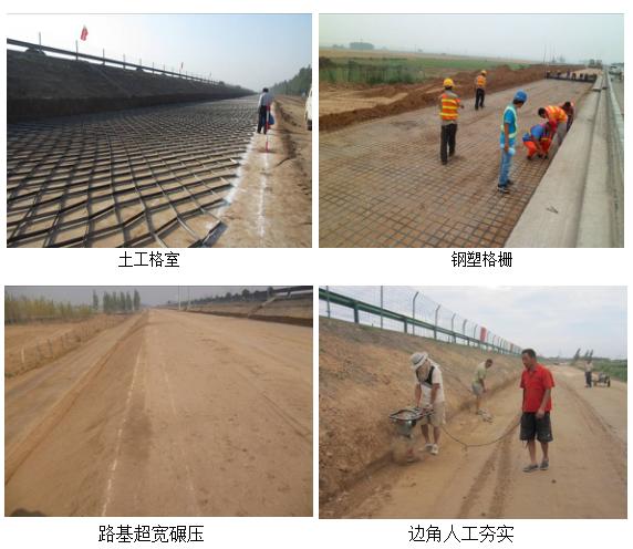 高速公路改扩建工程施工作业指导书(42页)