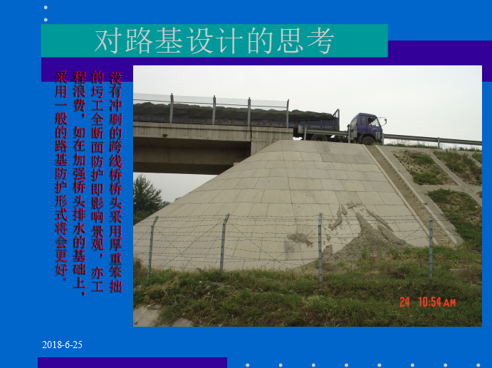 高速公路改扩建设计案例分析及常见问题解析PPT(214页)