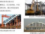 钢结构桥梁制造与安装培训PPT(139页,图文并茂)