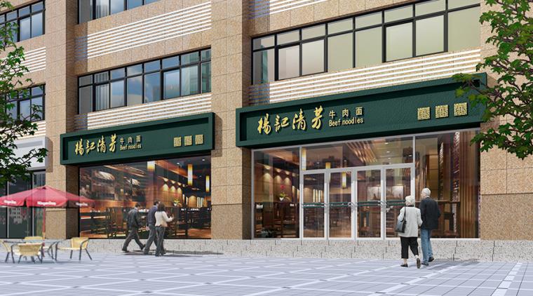 杨记清芳拉面旗舰店(标准化设计)